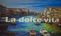 La Dolce Vita по-пензенски: виртуальное путешествие в Италию