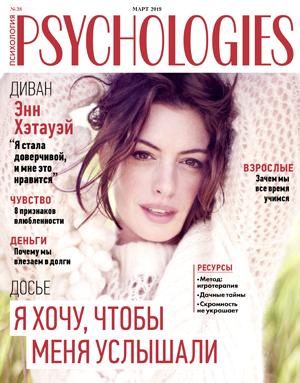 Журнал Psychologies номер 155