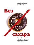 «Без сахара» Д. Тейтельбаум, К. Фидлер