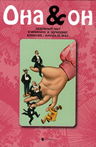 Е. Лаврентьева «Она и Он. Любовный быт в мемуарах и периодике конца ХIХ – начала ХХ века»