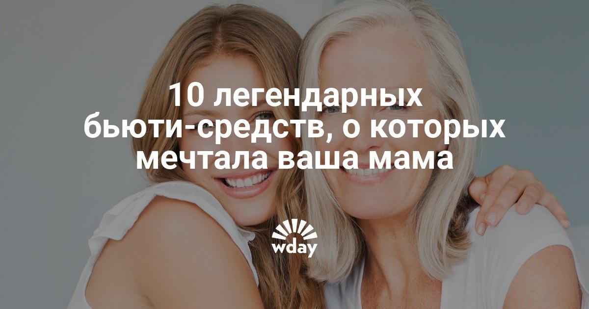 10 легендарных бьюти-средств, о которых мечтала ваша мама