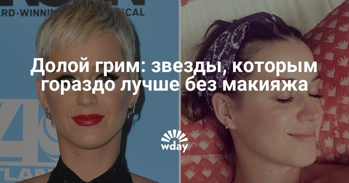 Знаменитости без макияжа и фотошопа фото 2019