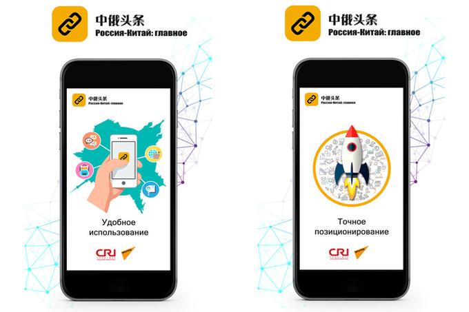 «Россия-Китай: главное» — двуязычная платформа будущего