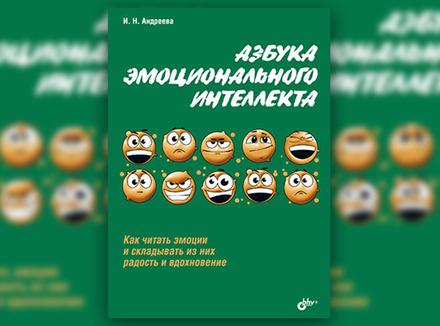«Азбука эмоционального интеллекта» И. Андреева