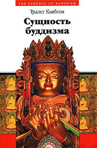 Тралег Кьябгон «Сущность буддизма»