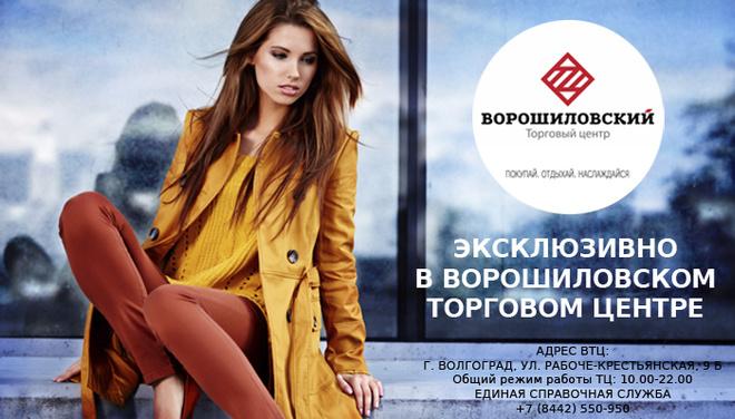 Волгоград, ВТЦ, Торгушка