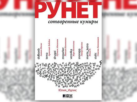Ю. Идлис «Рунет. Сотворенные Кумиры»