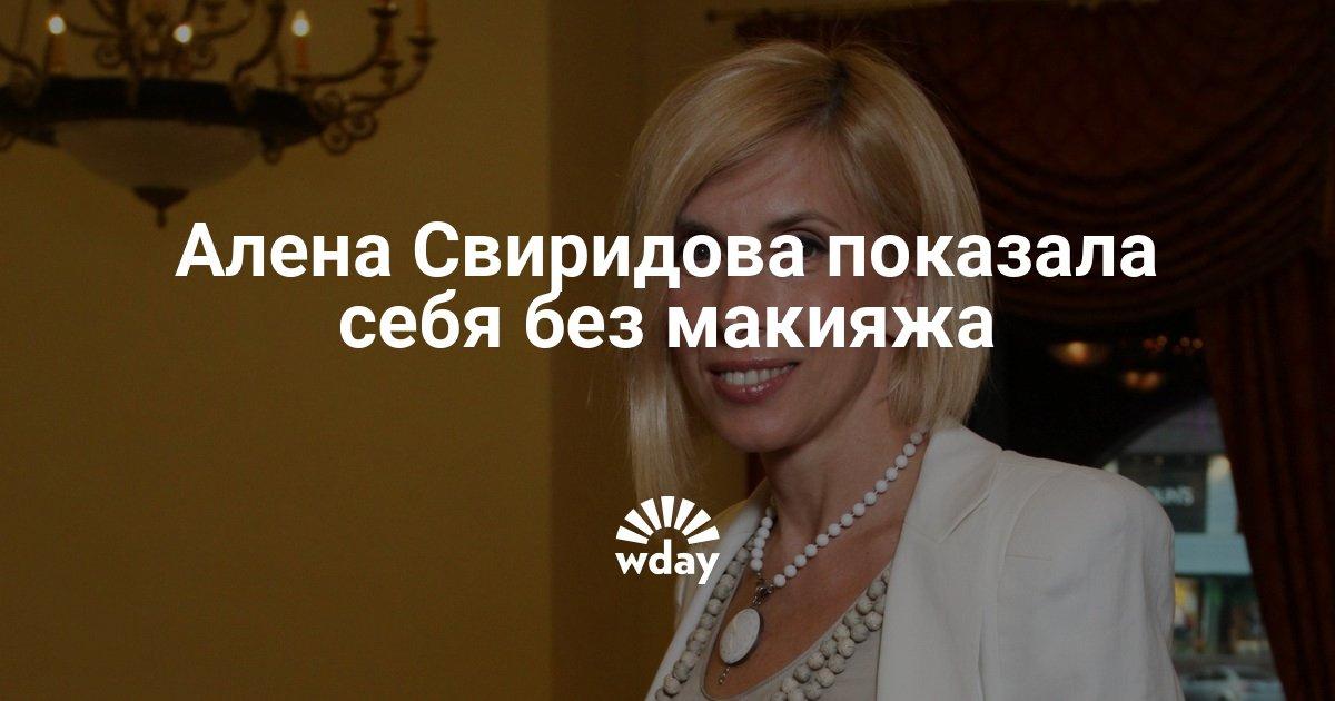 Алена Свиридова показала себя без макияжа