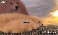 Лучшие мемы про то, что ждать от 2021 года