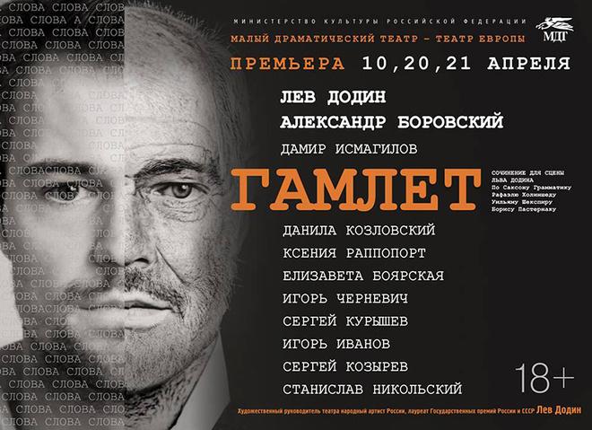 Билеты на премьеру «Гамлета» с Козловским раскупили за 27 минут