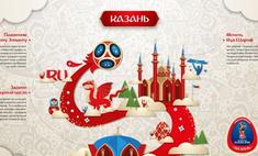 Новые символы Казани: дракон, мечеть и пожарная часть