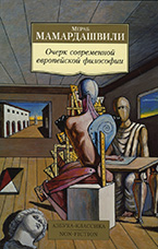 «Очерк современной европейской философии» М. Мамардашвили