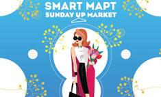 В «Рио» пройдет фестиваль Sunday Up Market
