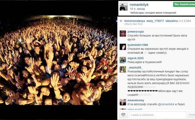 Instagram Роман Билык