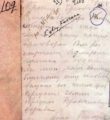 Прошение Анны Тимиревой выдать тело Колчака для погребения