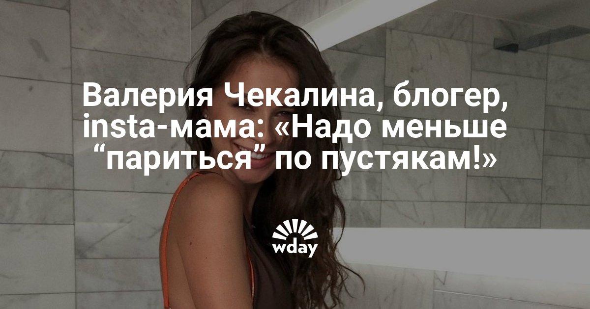 Валерия Чекалина: «Надо меньше париться по пустякам!»
