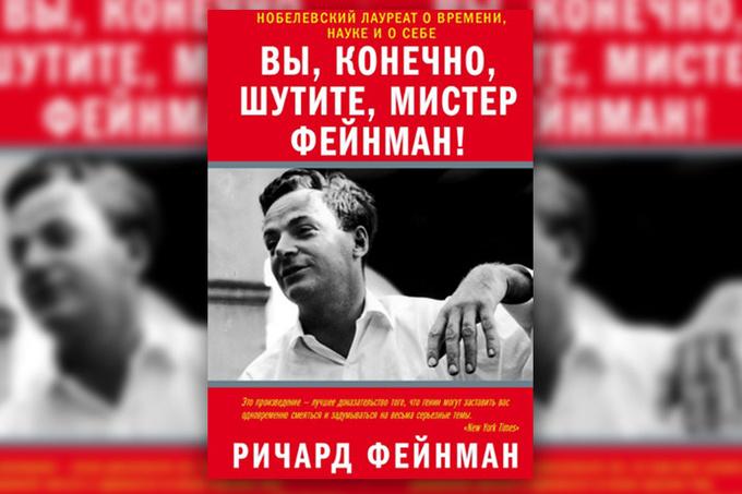 Ричард Фейнман «Вы, конечно, шутите, мистер Фейнман!»