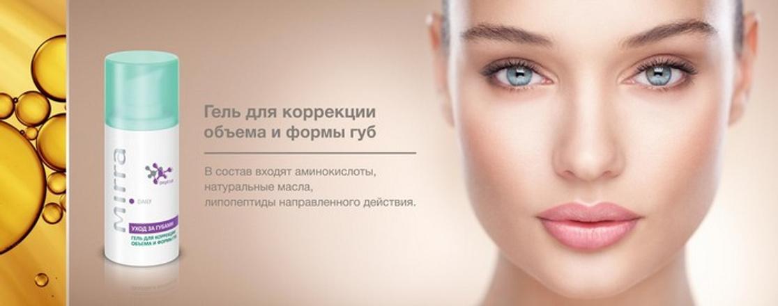 Уход за кожей лица, косметика MIRRA