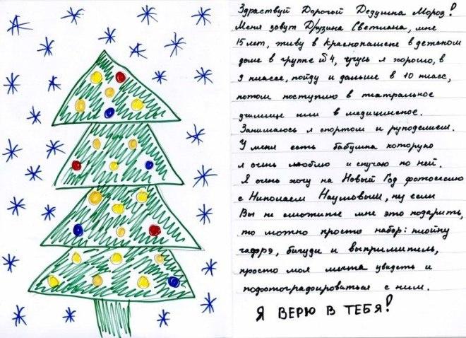 Такое письмо отправила Света Деду Морозу