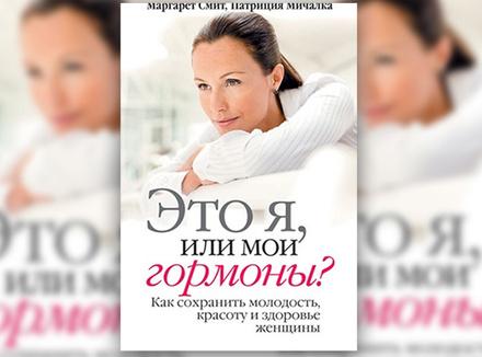 М. Смит, П. Мичалка «Это я или мои гормоны?»