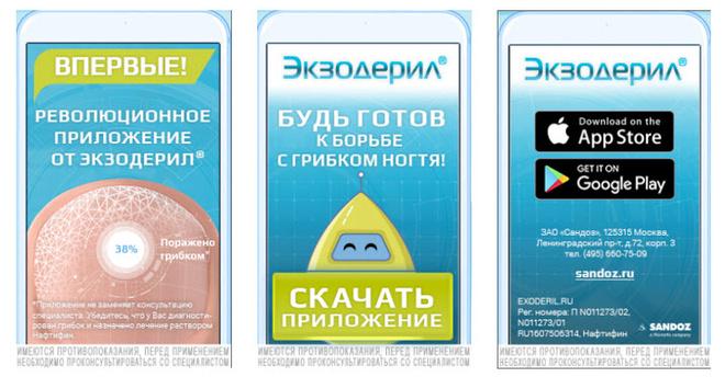Мобильное приложение, которое поможет избавиться от грибка
