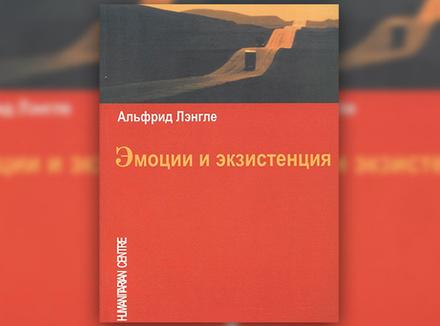 Альфрид Лэнгле «Эмоции и экзистенция»