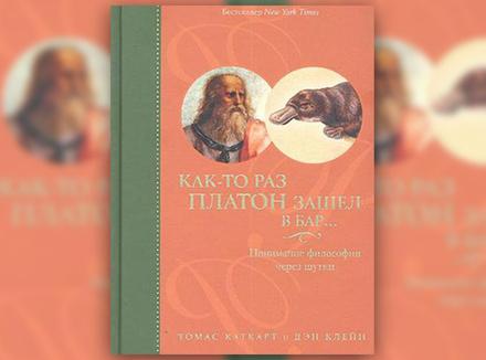 «Как-то раз Платон зашел в бар… Понимание философии через шутки» Т. Каткарт, Д. Клейн