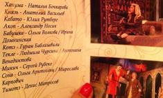 Анфиса Чехова: «Какой талантливый у меня мужчина!»