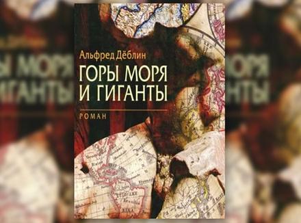 Альфред Деблин «Горы моря и гиганты»