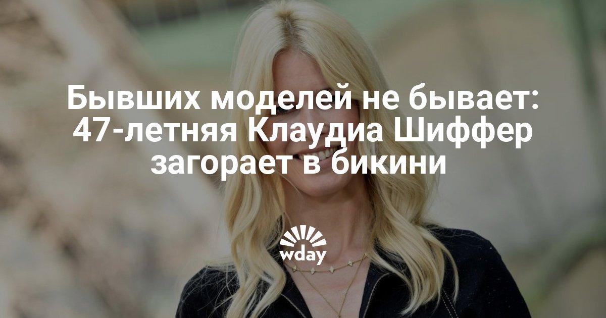 Бывших моделей не бывает: 47-летняя Клаудиа Шиффер загорает в бикини
