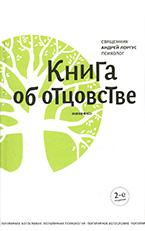 «Книга об отцовстве» А. Лоргус