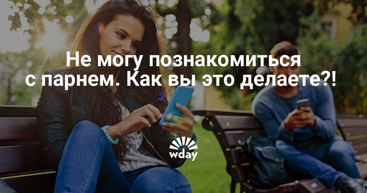 знакомства мужчина желает познакомиться для серьезных отношений