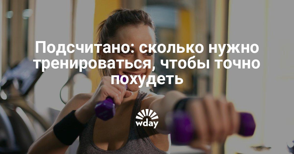 Как долго надо заниматься спортом чтобы похудеть