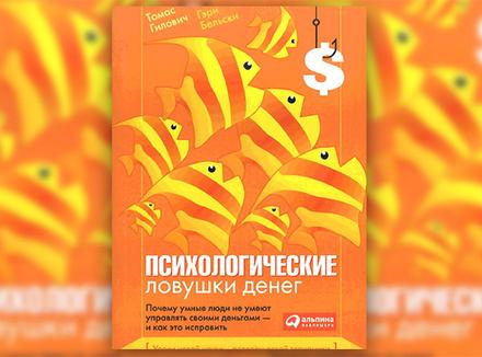 """Г. Бельски, Т. Гилович """"Психологические ловушки денег. Почему умные люди не умеют управлять своими деньгами – и как это исправить»"""