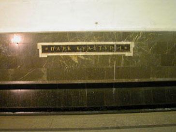 Спустя 60 лет на «Парке культуры» пройдет ремонт
