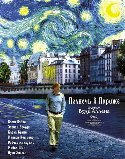 «Полночь в Париже»