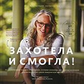 В. Яковлев «Захотела и смогла!»