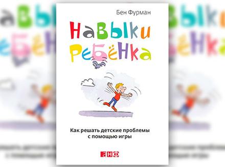 Б. Фурман «Навыки ребенка: Как решать детские проблемы с помощью игры»