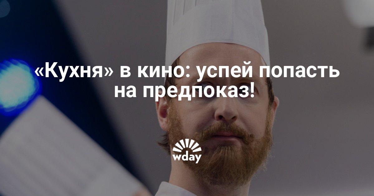 Фильм Кухня. Последняя битва тольятти