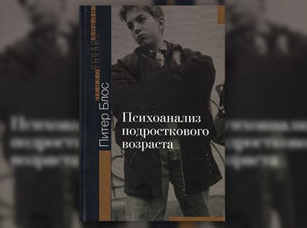 П. Блос «Психоанализ подросткового возраста»