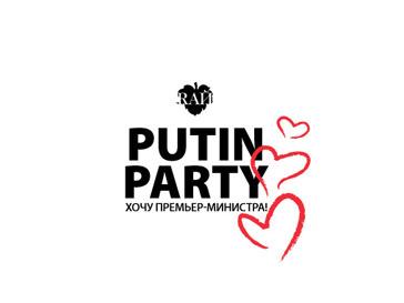 За название вечеринки в честь Владимира Путина проголосовали посетительницы и сотрудницы клуба «Рай»