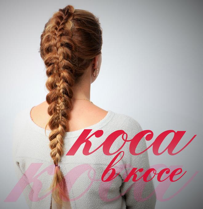 плетение кос пошаговое фото
