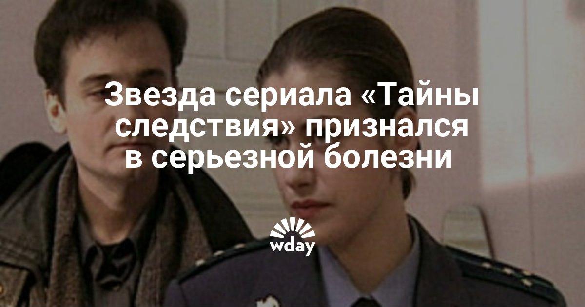 Звезда сериала «Тайны следствия» признался в серьезной болезни