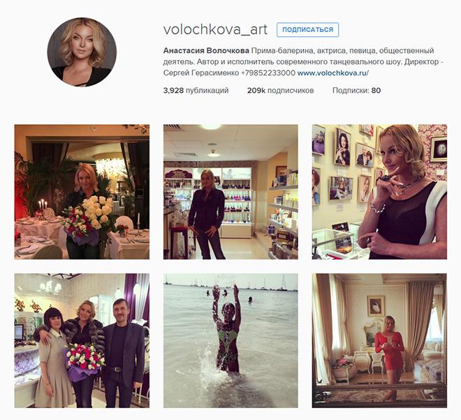 Анастасия Волочкова инстаграм