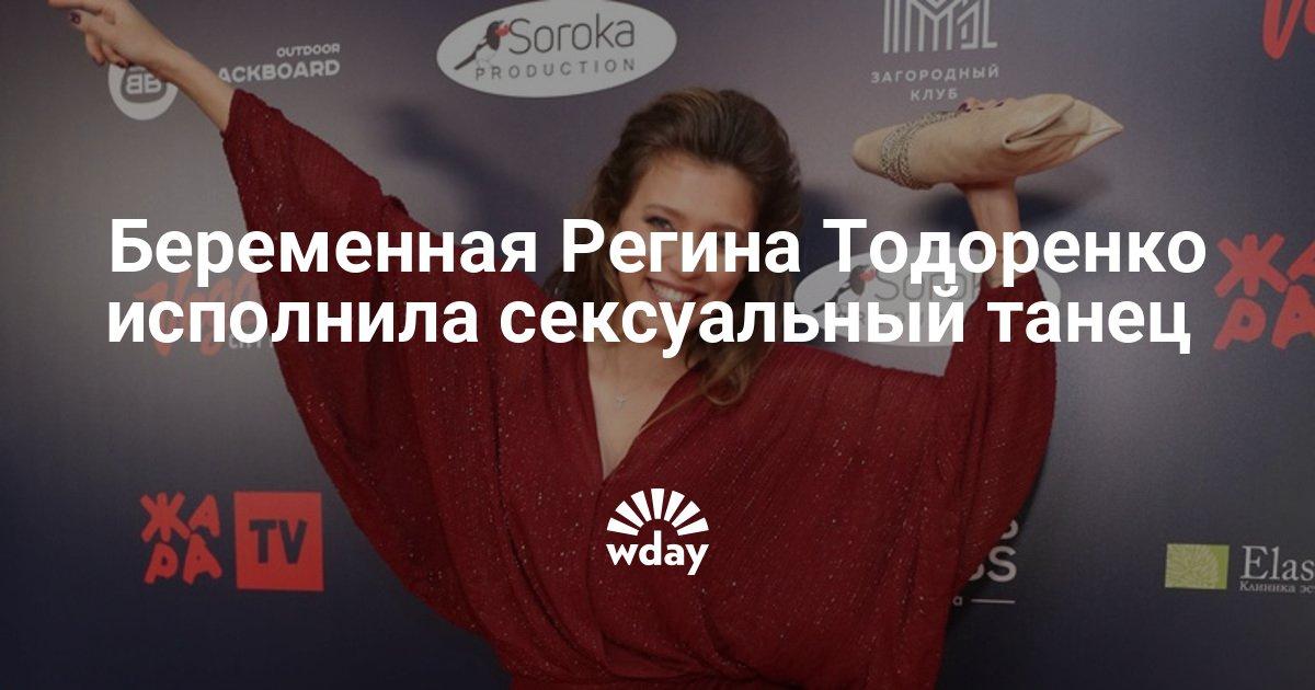 Беременная Регина Тодоренко исполнила сексуальный танец