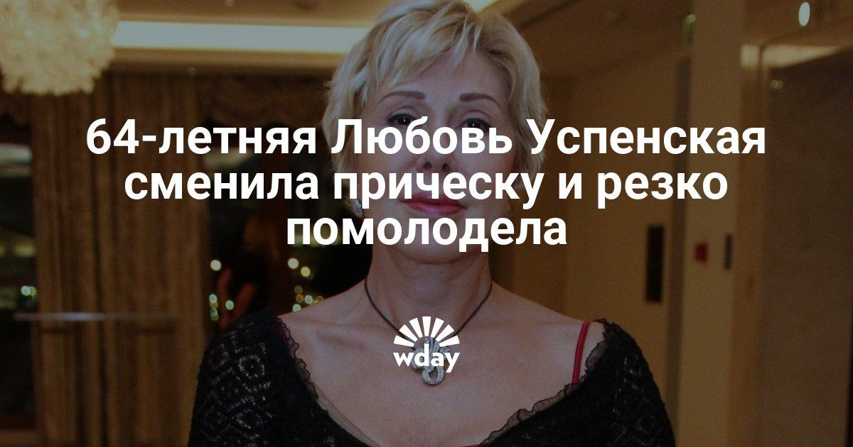 64-летняя Любовь Успенская сменила прическу и резко помолодела