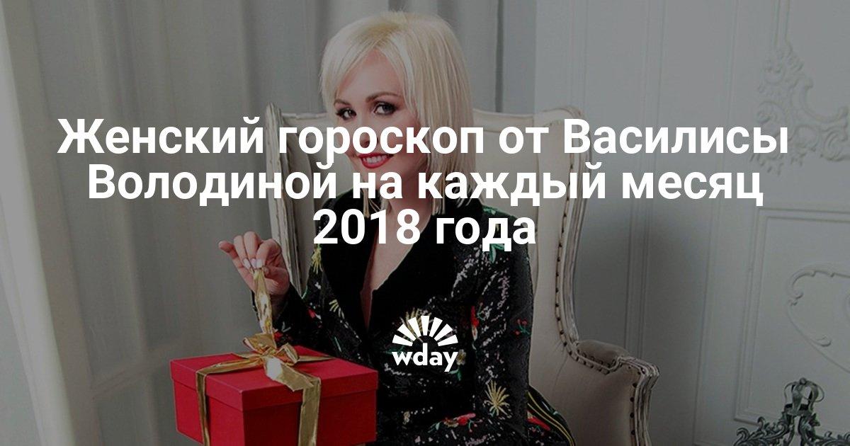 Гороскоп на 2018 год по знакам зодиака от василисы володиной официальный сайт