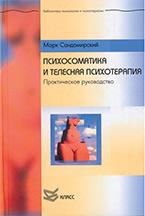 «Психосоматика и телесная психотерапия» Марк Сандомирский