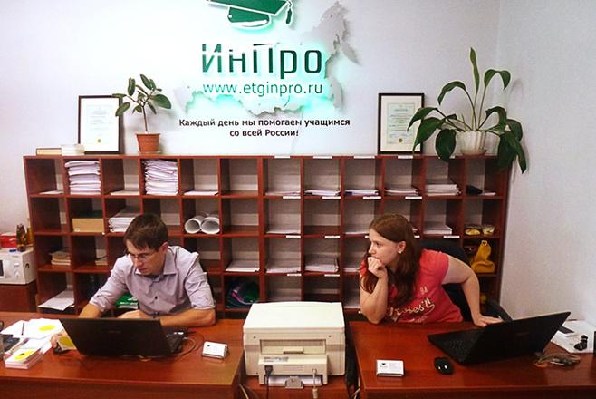 «ИнПро»: дипломы, рефераты, репетиторство