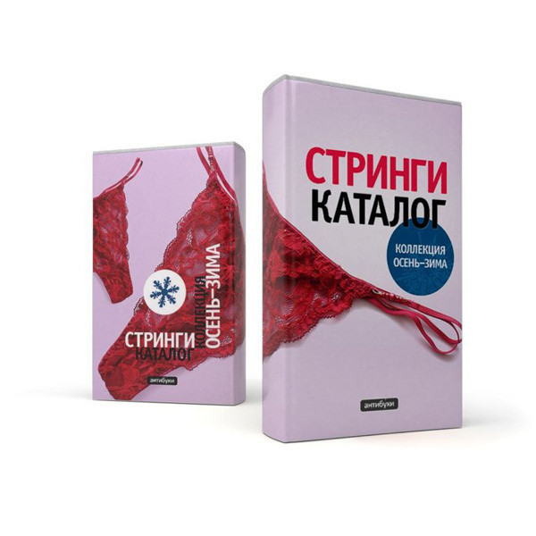 Антибука «Каталог стрингов»